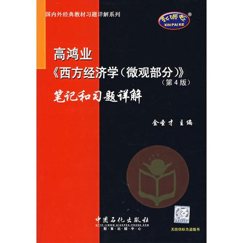 高鸿业《西方经济学》笔记和习题详解(微观部分 第4版)