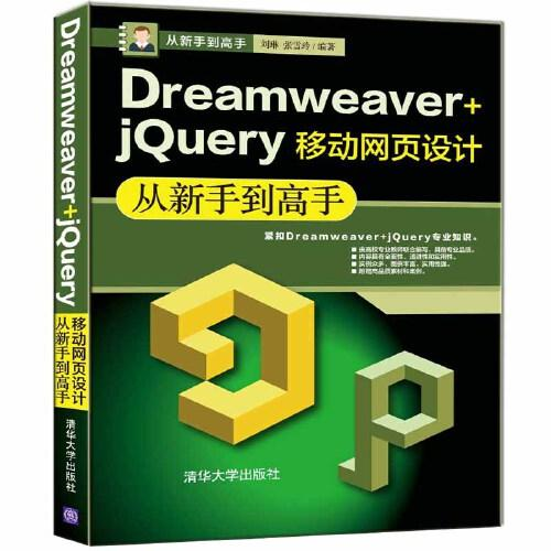 Dreamweaver+jQuery移动网页设计从新手到高手