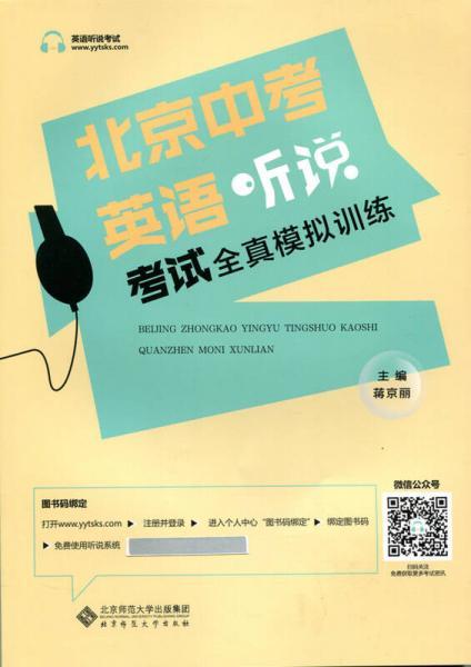 北京中考英语听说考试全真模拟训练