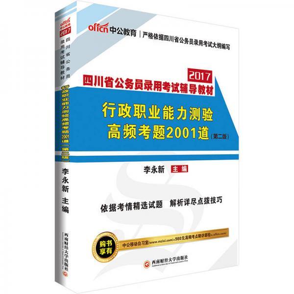 中公版·2017四川省公务员录用考试辅导教材:行政职业能力测验高频考题2001道