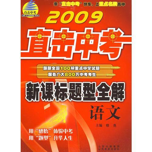 2009直击中考:新课标题型全解-语文