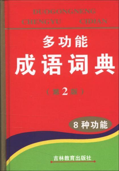 多功能成语词典(第2版)