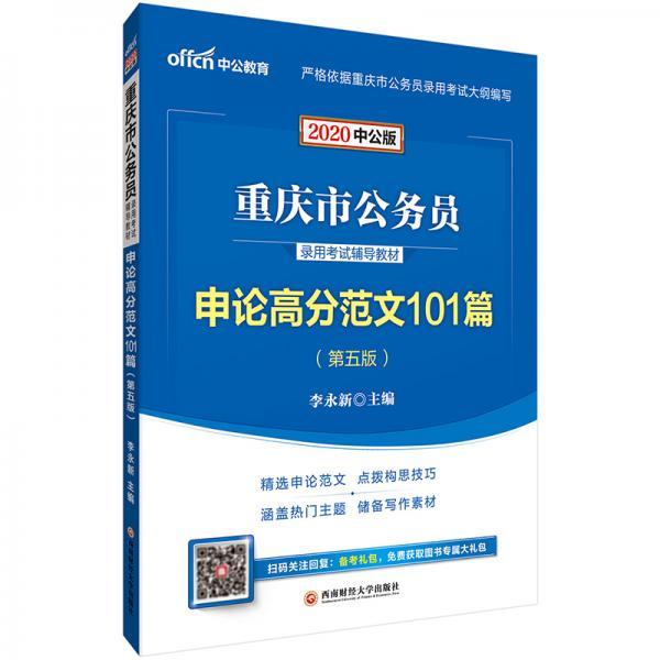 中公教育2020重庆市公务员录用考试教材:申论高分范文101篇