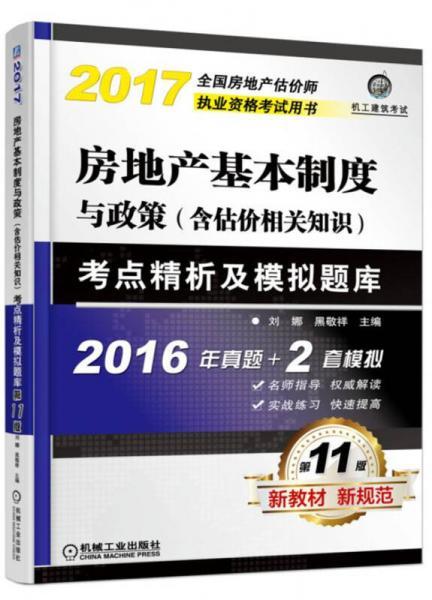 房地产基本制度与政策(含估价相关知识)考点精析及模拟题库(第11版)