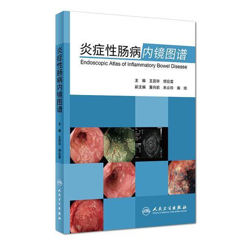 炎症性肠病内镜图谱