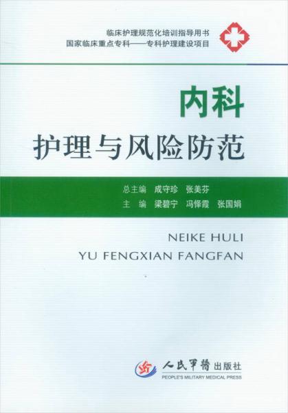 内科护理与风险防范·临床护理规范化培训指导用书