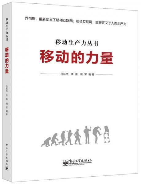 移动生产力丛书:移动的力量