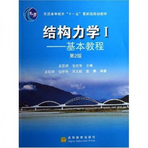 结构力学Ⅰ -基本教程(第2版)