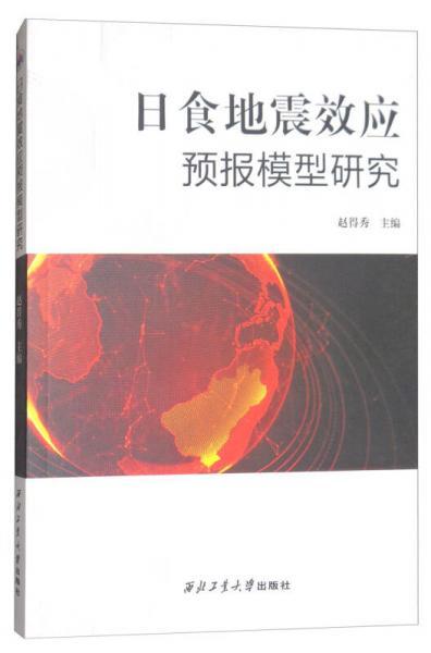 日食地震效应预报模型研究