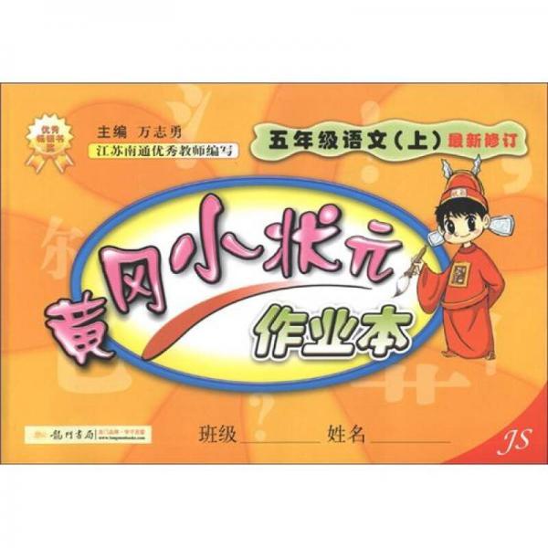 黄冈小状元·作业本:5年级语文(上)(最新修订JS)