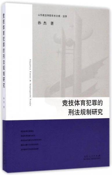 山东政法学院学术文库·法学:竞技体育犯罪的刑法规制研究