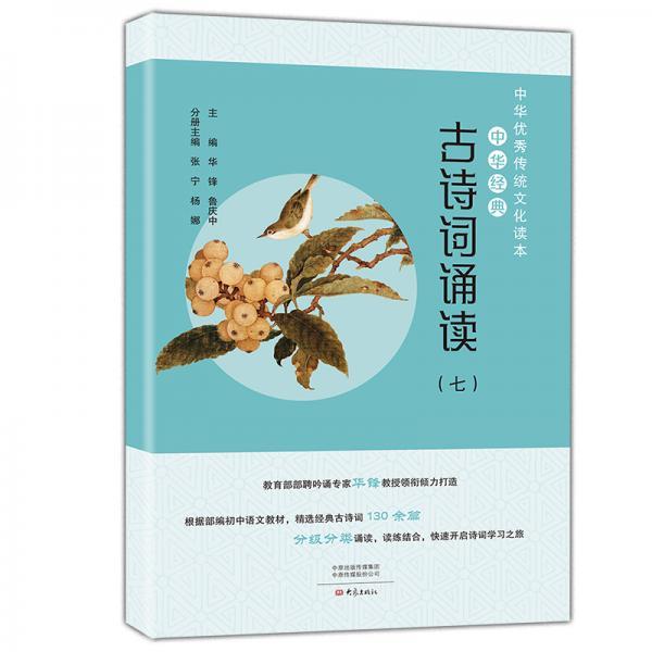 中华经典古诗词诵读(七)
