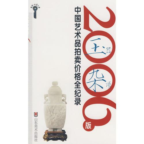 2006版中国艺术品拍卖价格全记录-玉器杂项