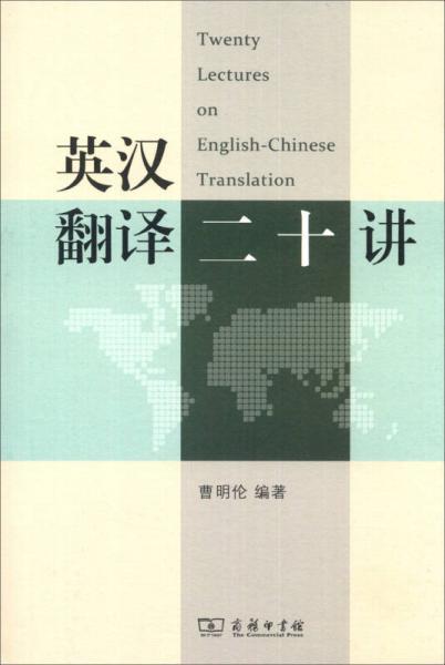 英汉翻译二十讲
