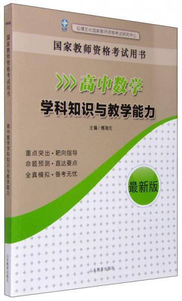 国家教师资格考试用书:高中数学学科知识与教学能力(最新版)