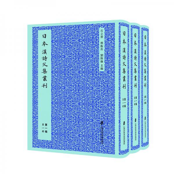 日本汉诗文集丛刊·第二辑(全三册)
