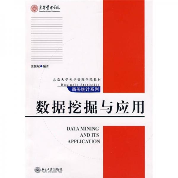 数据挖掘与应用/北京大学光华管理学院教材