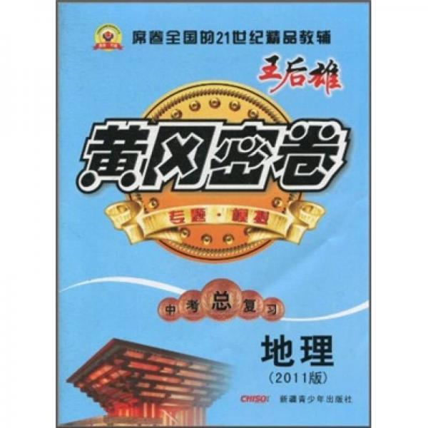 黄冈密卷:地理(2011版)(中考总复习)