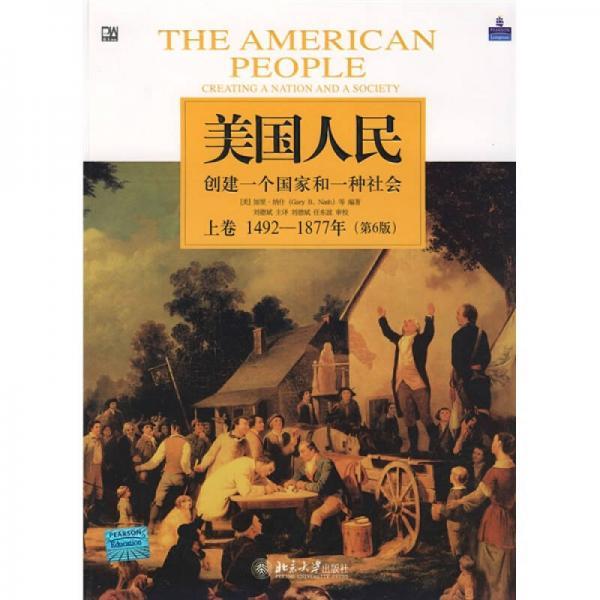 美国人民:创建一个国家和一种社会(上卷)