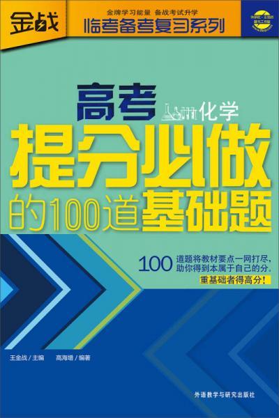 高考提分必做的100道基础题(化学)