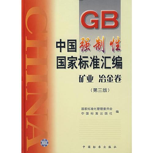 中国强制性国家标准汇编  矿业  冶金卷(第三版)