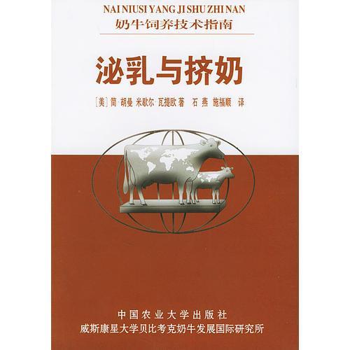 泌乳与挤奶——奶牛饲养技术指南