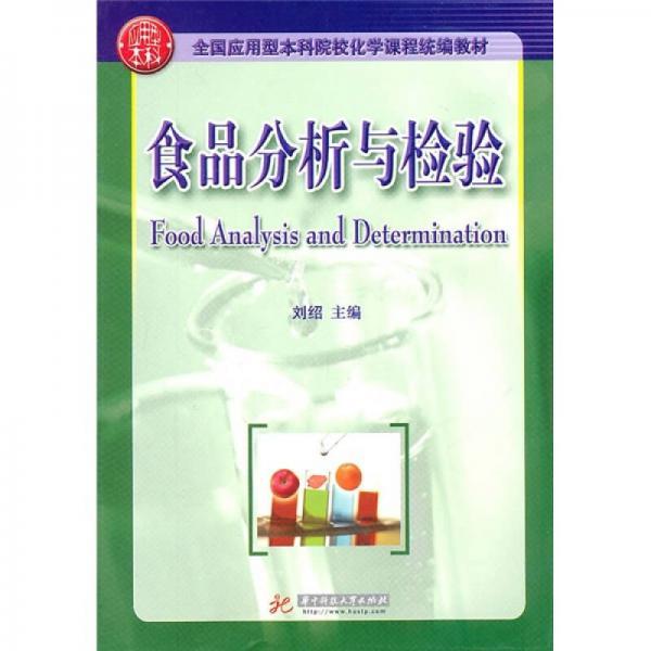 全国应用型本科院校化学课程统编教材:食品分析与检验