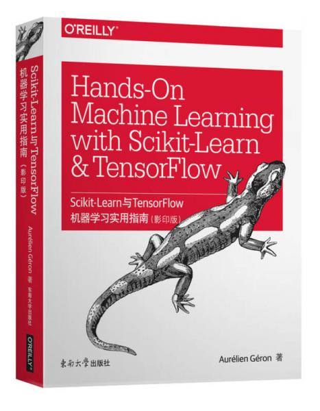 Scikit-Learn与TensorFlow机器学习实用指南(影印版)