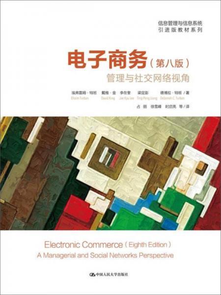 电子商务·第八版 管理与社交网络视角