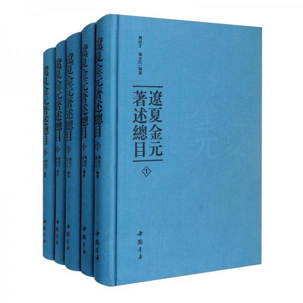 辽夏金元著述总目(套装1-5册)