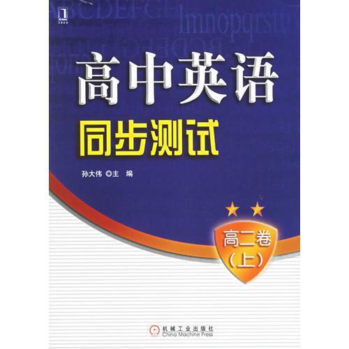 高中英语同步测试(高二卷上)