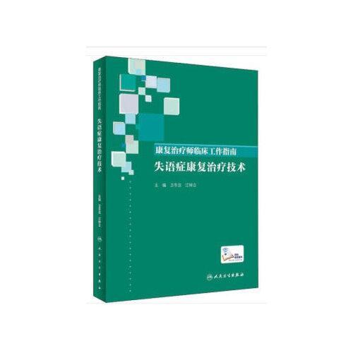康复治疗师临床工作指南·失语症康复治疗技术(配增值)
