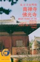 东方寺庙明珠