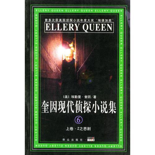 奎因现代侦探小说集(6)(上下)
