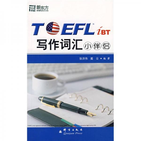 TOEFL iBT写作词汇小伴侣