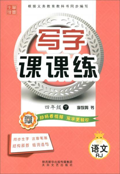写字课课练:语文(四年级下RJ)
