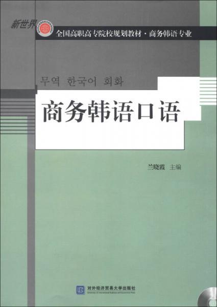 新世界全国高职高专院校规划教材·商务韩语专业:商务韩语口语