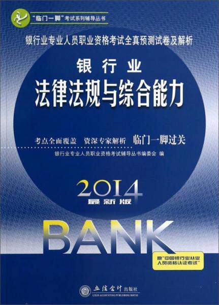 银行业专业人员职业资格考试全真预测试卷及解析:银行业法律法规与综合能力(2014最新版)