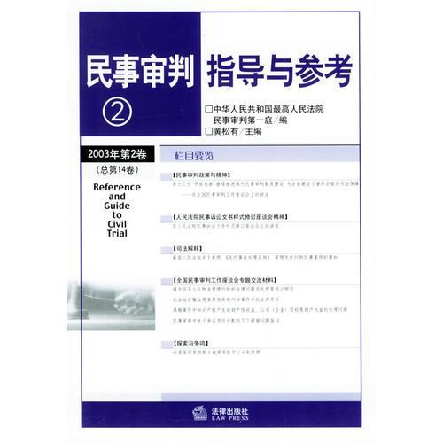 民事审判指导与参考 2003年第2卷·总第14卷