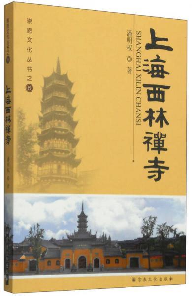 崇恩文化丛书6:上海西林禅寺