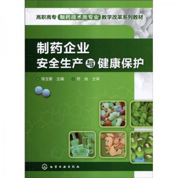 高职高专制药技术类专业教学改革系列教材:制药企业安全生产与健康保护