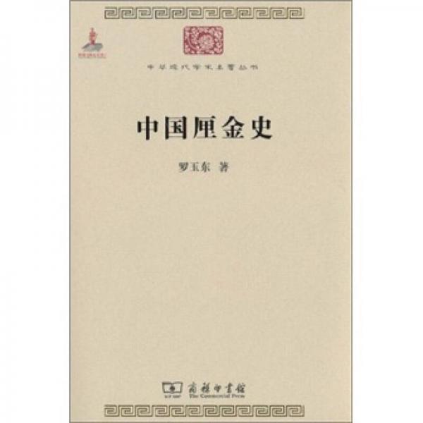 中国厘金史