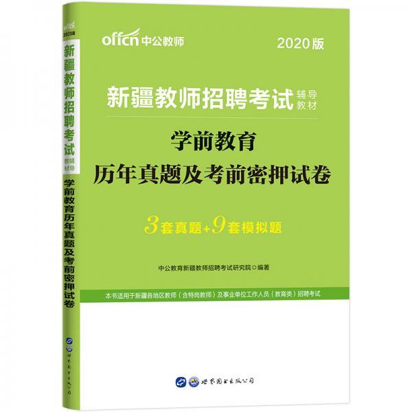 中公教育2020新疆教师招聘考试教材:学前教育历年真题及考前密押试卷