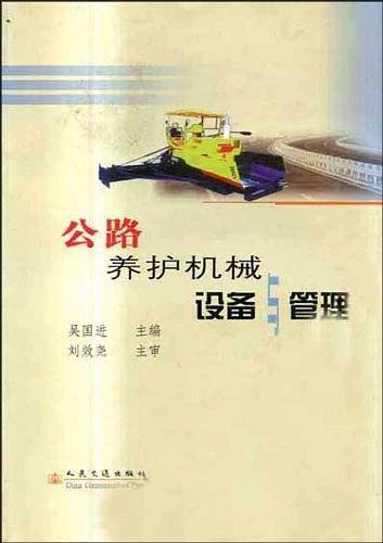 公路养护机械设备与管理