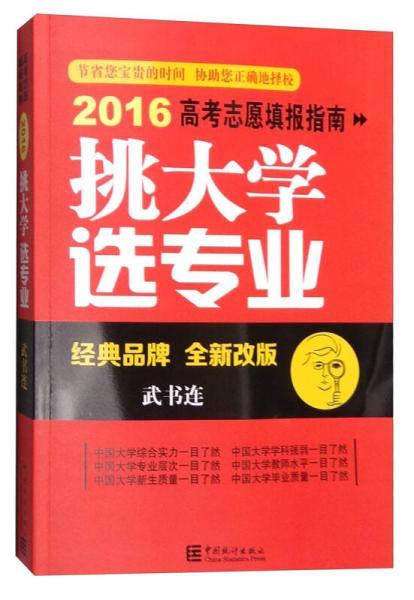 2016年高考志愿填报指南:挑大学 选专业