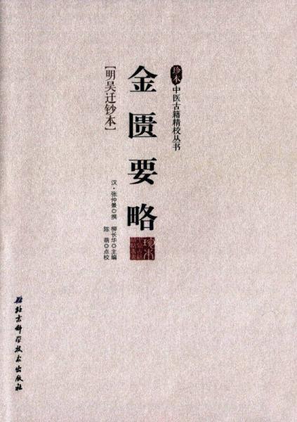 金匮要略/珍本中医古籍精校丛书