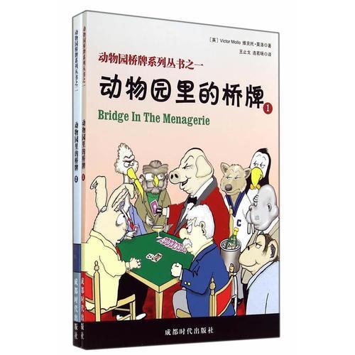 动物园桥牌系列丛书(1.2)