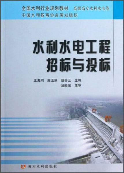 全国水利行业规划教材·高职高专水利水电类:水利水电工程招标与投标