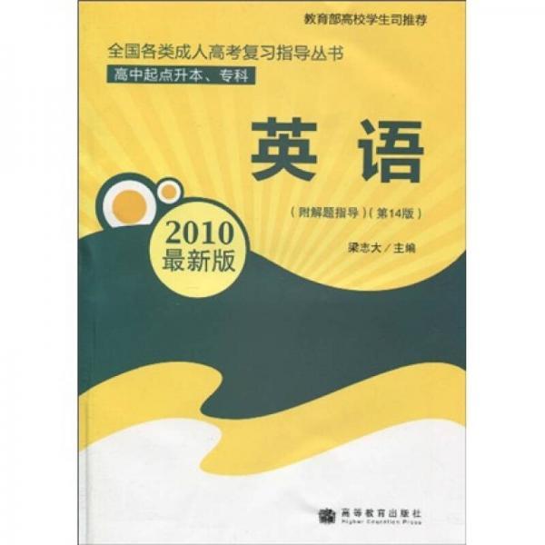 英语(高中起点升本、专科)(第14版)(2010最新版)