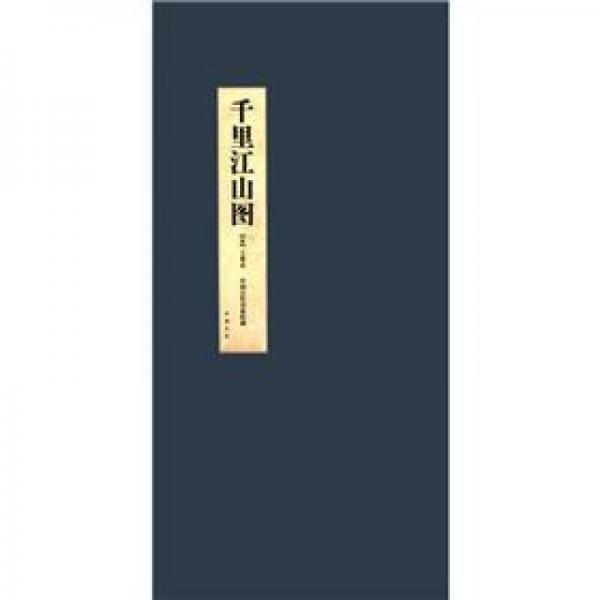 中国古绘画:千里江山图